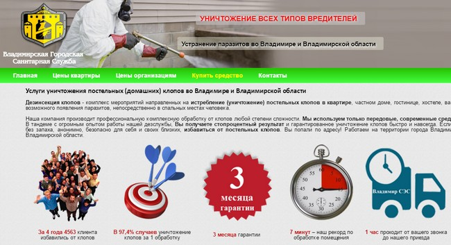 Владимирская Городская Санитарная Служба