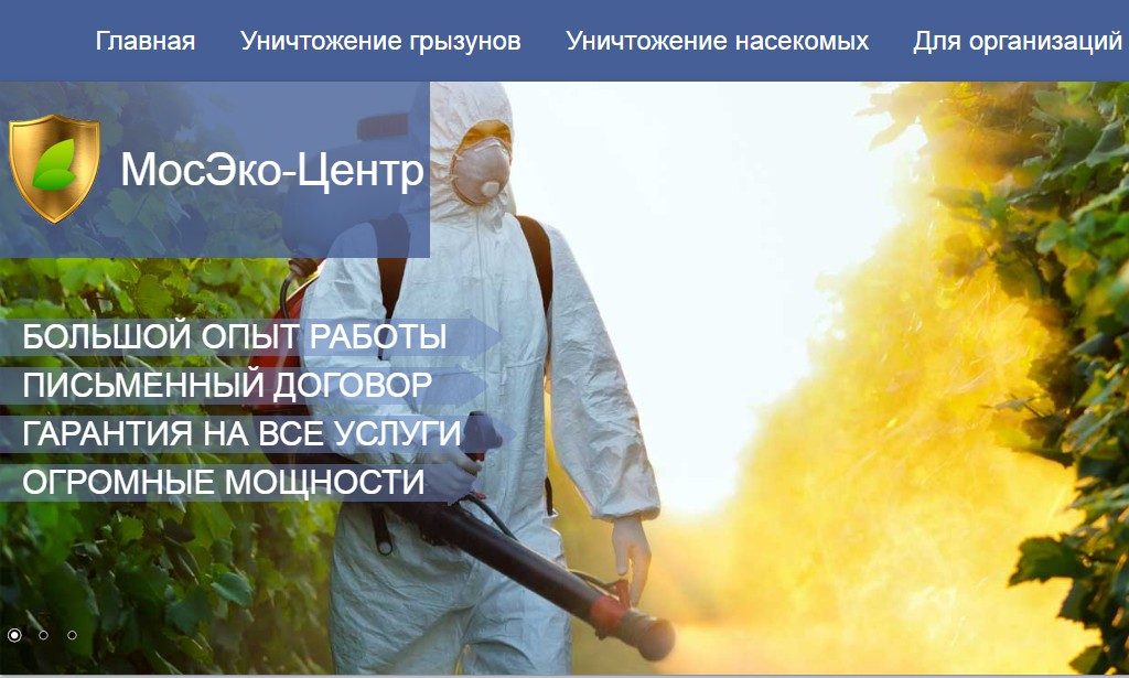 МосЭко-Центр