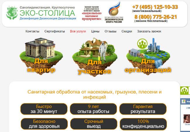 Санитарная служба Эко-Столица