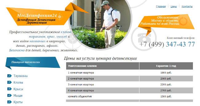 «МосДезинфекция24»