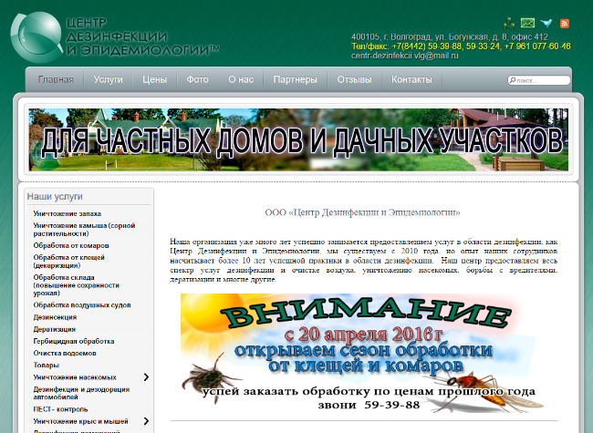 ООО «Центр Дезинфекции и Эпидемиологии»